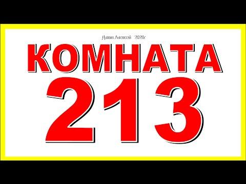 КОМНАТА 213  Аудио рассказы