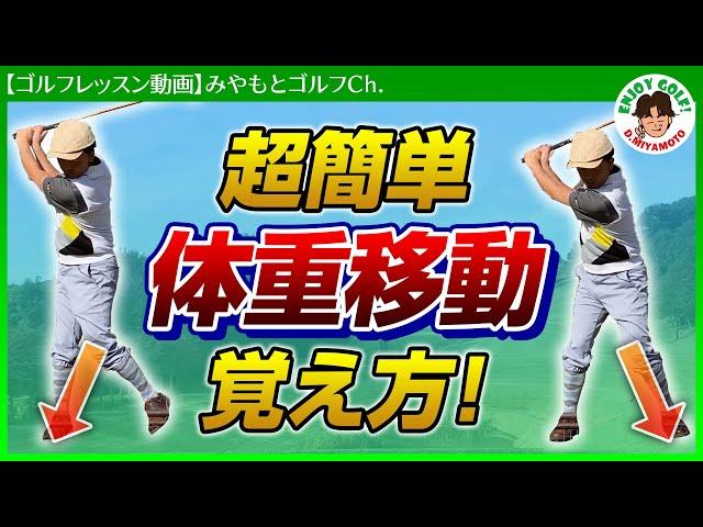 【ゴルフレッスン動画】芯に当たりヘッドスピードが上がる体重移動とは?その習得方法!