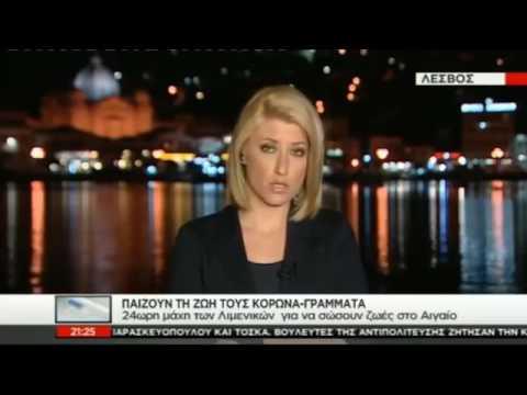 Papadopoulos Kiriakos Hellenic Coast Guard 12/11/15