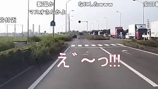 【コメント付き】ドライブレコーダー 事故・危険運転 2016SP3/3 Accident video