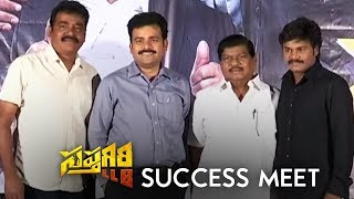 Sapthagiri LLB Movie Success Meet Video | Sapthagiri | Kashish | TFPC