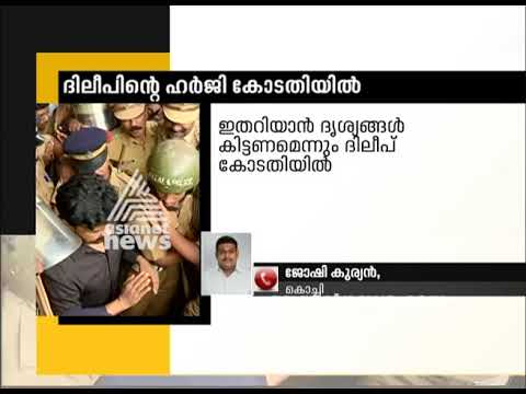 Why is Dileep repeatedly asking for visuals that were once examined: HC
