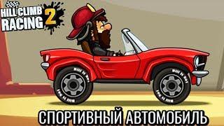 HILL CLIMB RACING 2  ЛЕТСПЛЕЙ прохождение ИГРЫ видео games about cars