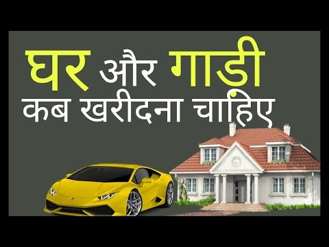 घर और गाडी कभ खरीदे|when to buy your car and house|hindi|part 2