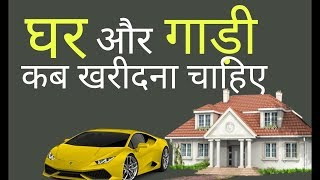 घर और गाडी कभ खरीदे when to buy your car and house hindi part 2