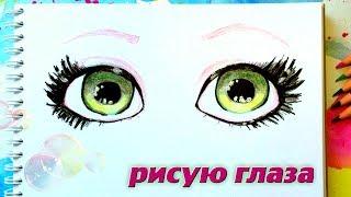 Как Нарисовать Глаза ♥ How To Draw Eyes ♥ Уроки Рисования