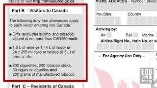 캐나다 입국시…