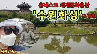 유네스코 세계문화유산 '수원화성'의 비밀 공개