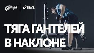 Как правильно делать тягу гантели в наклоне. Упражнение для спины. Быстрый урок.