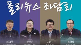 [1월 좌담회 하이라이트] 4.7 서울시장, 부산시장 …