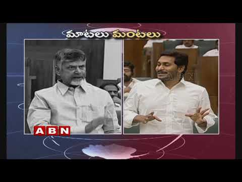 War Of Words Between TDP Cheif Chandrababu Naidu And AP CM YS Jagan | AP Assembly Session|ABN Telugu
