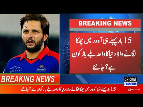 Top 5 Batsman Hit six in first over  Cricket Fans Club  PSL 2019  PSL 4