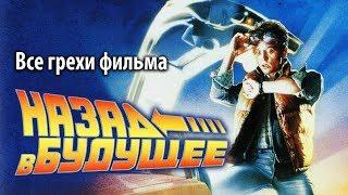 """Все грехи фильма """"Назад в будущее"""""""