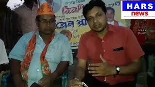 Bjp candidate Brajendra nath Roy Interview for Raj Thakur. www.harsnews.com