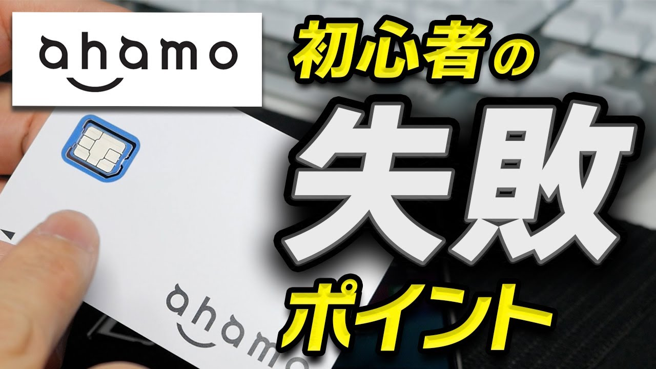 【ahamo】回線切り替え・設定方法とSIMロック解除について 元販売員が解説します【アハモのチャットが使えない!】