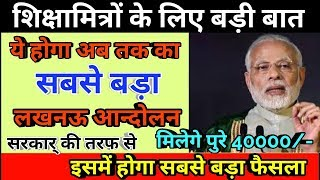 shiksha mitra increase salary shiksha mitra breaking news 2018 shiksha mitra latest news