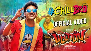 Chill Bro Video Song | Pattas | Dhanush | Vivek - Mervin | Sathya Jyothi Films