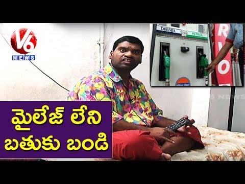 Bithiri Sathi Satirical Conversation With Savitri Over Petrol Prices Hike | Teenmaar News | V6 News