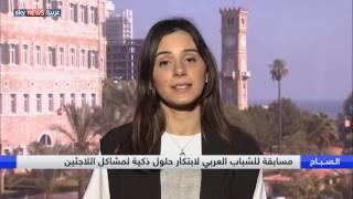 مسابقة للشباب العربي لاستخدام التقنية لإيجاد حلول للاجئين