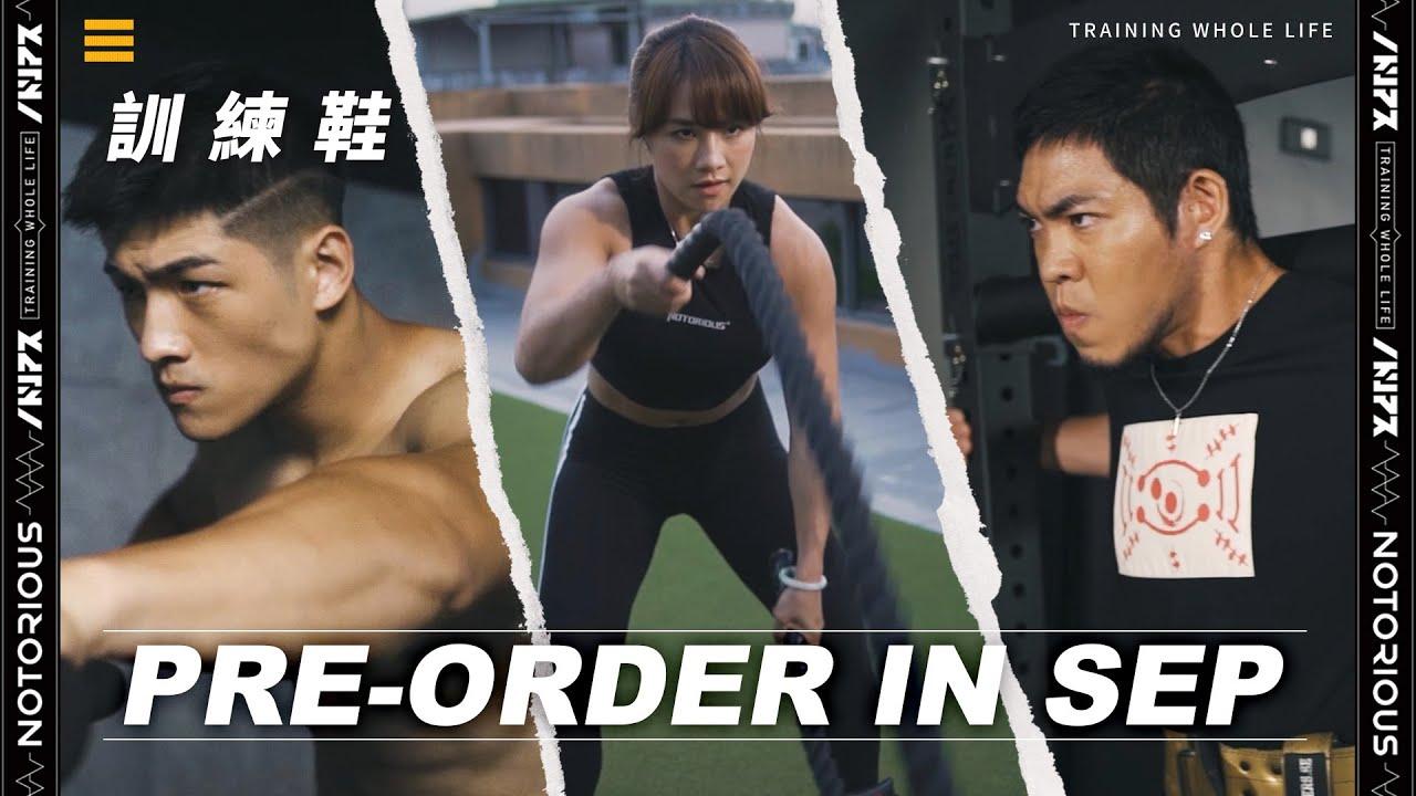【惡名昭彰】桀驁不馴的館長訓練鞋|Notorious Training Squad PRE-ORDER IN SEPTEMER | 9月服飾形象影片
