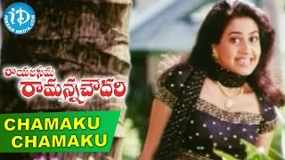 Rayalaseema Ramanna Choudary - Chamaku Chamaku video song - Mohan Babu || Jayasudha