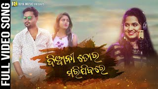 Diwani Tora Marijibare | Full Video Song | Asima Panda | Jubloo | Priya | Riya Music