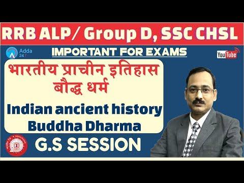 RRB ALP/GROUP D, SSC CHSL | भारतीय प्राचीन इतिहास | बौद्ध धर्म |Indian Ancient History|Buddha Dharma