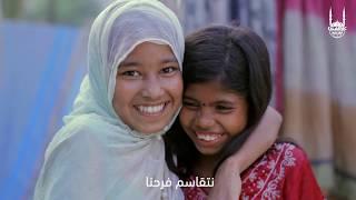 أغنية شاركهم رمضان 2020 🌙 | الإغاثة الإسلامية