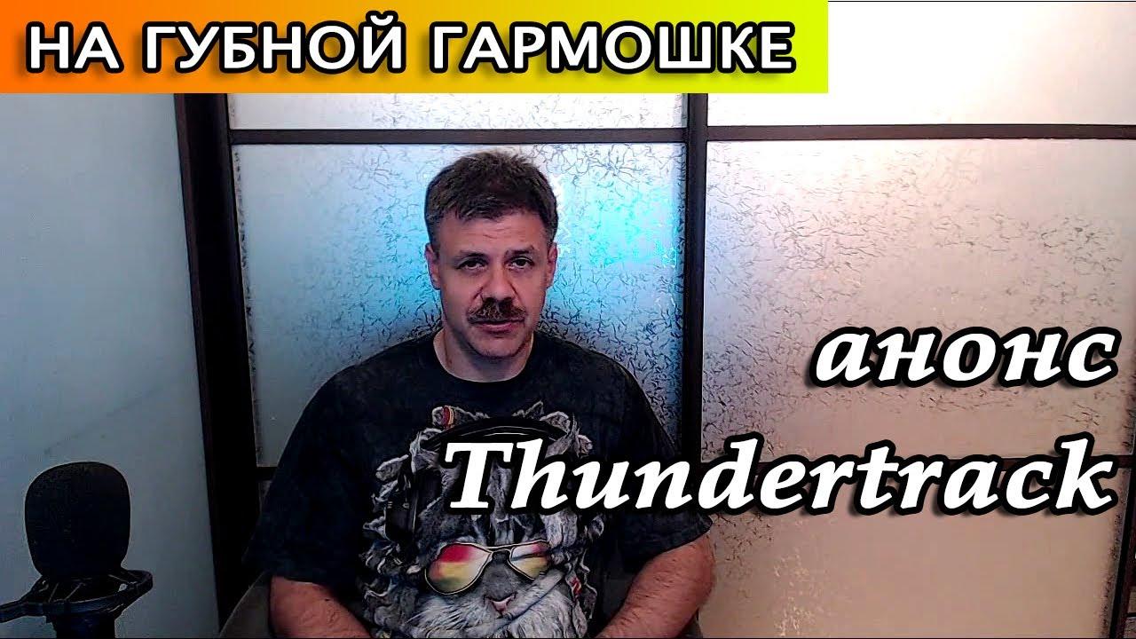 Thunderstruck on the harmonica