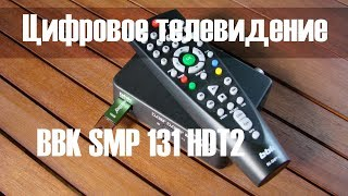 Приставка BBK SMP131HDT2 инструкция - смотрим цифру на даче
