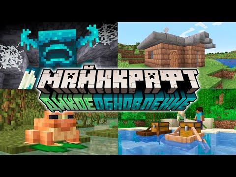 Майнкрафт Дикое Обновление 1.19 и Minecraft Live 2021 | Что показали? | Майнкрафт Открытия
