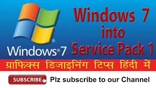 How to Update Windows 7 Ultimate into Windows 7 Service Pack 1: Solved Video in Hindi