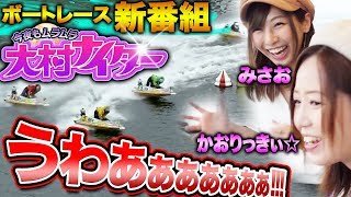 ボートバカ一代に次ぐ、DMMぱちタウンのボートレース番組第二弾! かお...