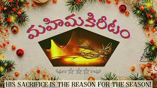 'MAHIMAKIREETAM' - Latest Telugu Christian Song 2021// Dr.Dan // Sandy Almighty Studios