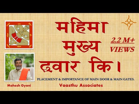 Vastu Class Episode No A 6 Placement Importance Of Main Door