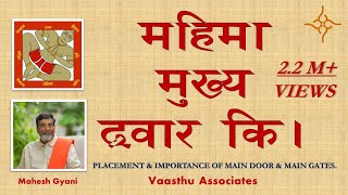vastu class episode no a - 6 placement & importance of main door & main gates.