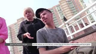 Инвалид-колясочник разбил кувалдой бордюр: доступная среда в Красноярске
