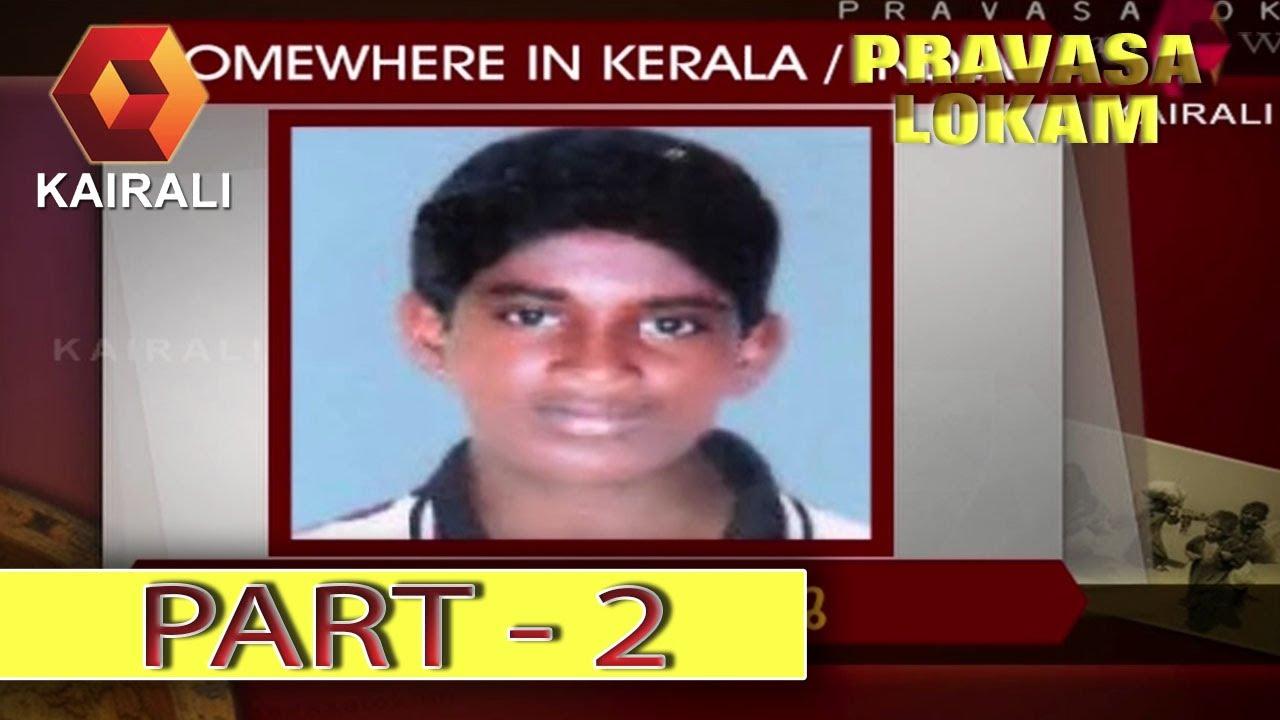 pravasalokam-21st-july-2017-part-2