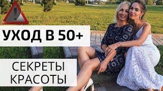 УХОД ЗА ЛИЦОМ В 50+ | МАМА РАССКАЗАЛА ВСЁ ! РЕЦЕПТ ВКУСНЫХ БЛИНОВ blogonheels