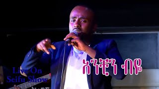 ሳሚ ዳን አንቺን ነው - Sami Dan Anchin New Live on Seifu Fantahun Show