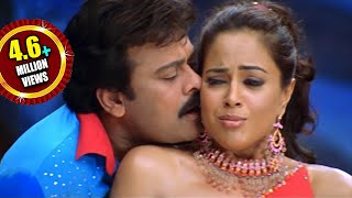 Jai Chiranjeeva Movie || Ko Ko Kodi Bhagundi Video Song || Chiranjeevi, Sameera Reddy