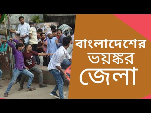 Top 10 dangerous Districts in Bangladesh