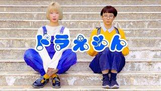 【歌詞付き】ドラえもん/星野源 (Full Covered by あさぎーにょ)映画『ドラえもん のび太の宝島』主題歌 歌詞付 thumbnail