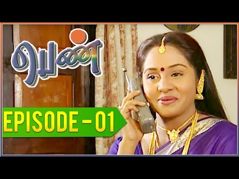 Penn - Tamil Serial | EPISODE 1