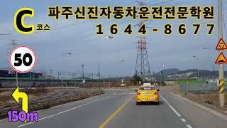 [파주신진자동차학원]C코스 2차 도로주행영상