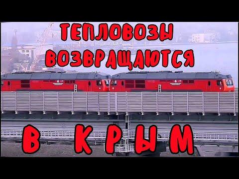 Крымский мост(13.11.2019)Тепловозы с