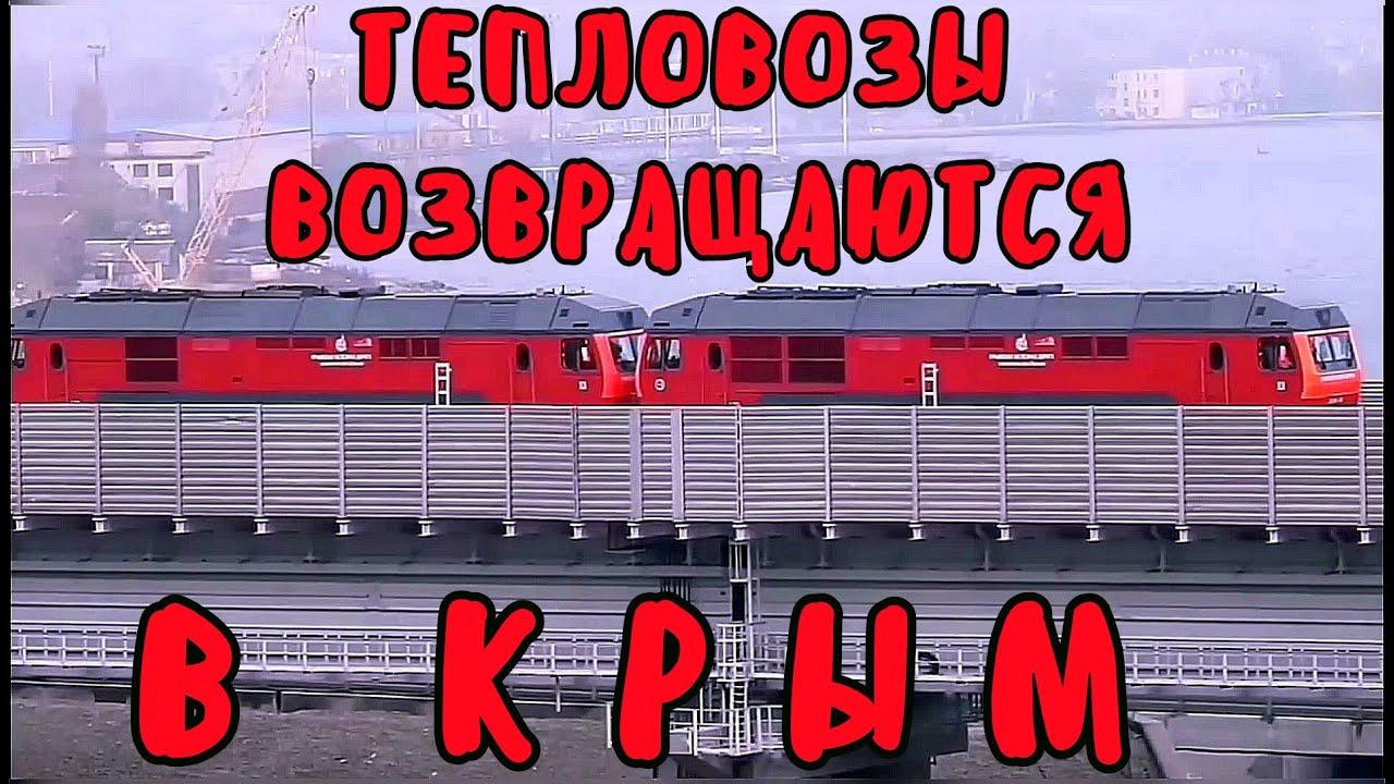 Крымский мост(13.11.2019)Тепловозы с вагонами возвращаются в Крым.На гусепроводе отсыпают щебень.