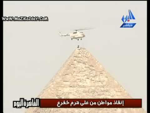 انقاذ مواطن مصري من علي قمه هرم خفرع