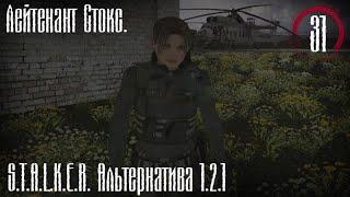 Лейтенант Стокс. (Stalker Альтернатива 1.2.1) #31