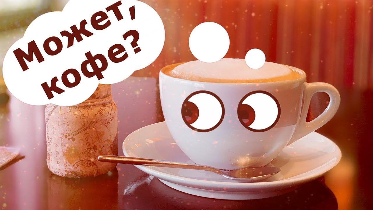 крепость деревянная пойдем пить кофе картинки с юмором этого